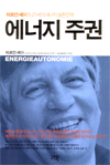 Energy Autonomy (Korean)